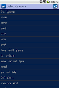 Punjabi Grocery Shopping List screenshot 1