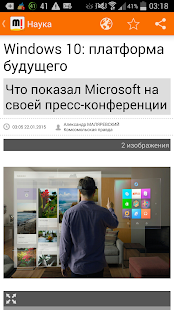 Новости - screenshot thumbnail