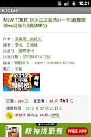 Screenshot of BOOK66 - 網路書店每日66折優惠書訊