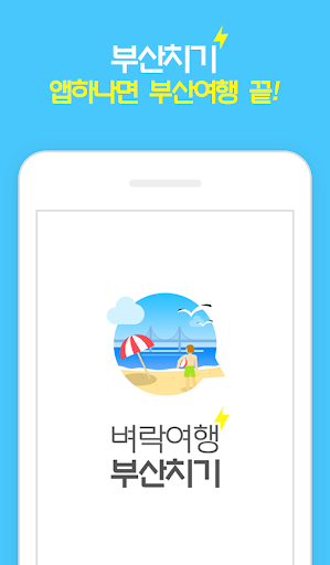 부산치기 - 부산여행 부산맛집 부산호텔 해운대 광안리