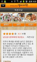 Screenshot of 전남맛집 - 여수,목포,순천 등 전남권 맛집 정보 수록