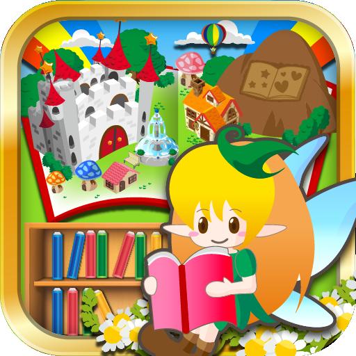 読み聞かせ絵本アプリ【ブックる】 教育 App LOGO-硬是要APP