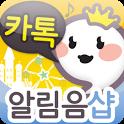 카톡알림음 -무료MP3,카톡알림음,문자알림음,조인음 icon