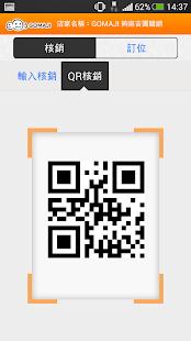 GOMAJI 店家系統|玩生活App免費|玩APPs