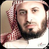 سعد الغامدي قرآن أناشيد أذكار