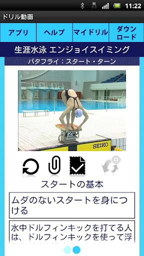生涯水泳 バタフライ2/2|玩運動App免費|玩APPs