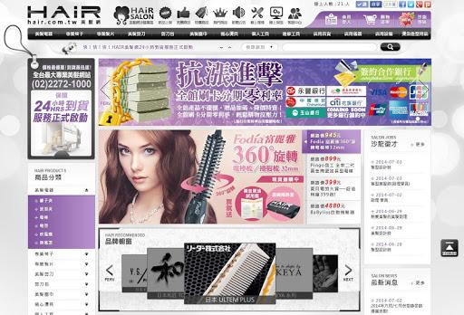 玩購物App|美发网-2014全新手机版(台湾)免費|APP試玩