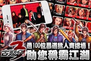 Screenshot of 古惑仔3G