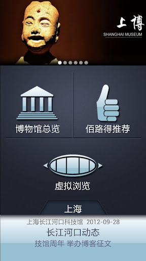 中国博物馆联盟