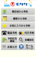 Screenshot of 第一交通