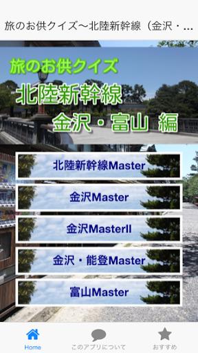 北陸新幹線旅クイズ!北陸(金沢・富山)の知識で博学に♪