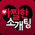 아찔한 소개팅 (아.찔.소) icon