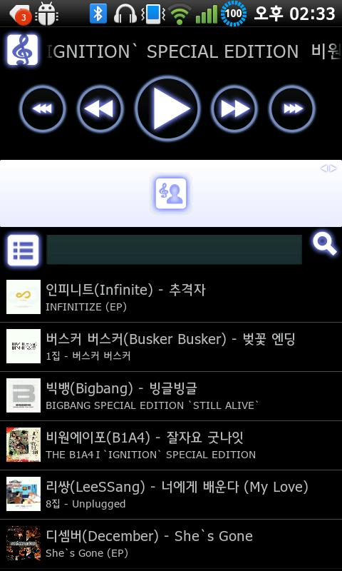 Driving MP3 Player - screenshot