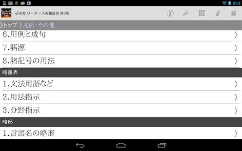 無料书籍Appのリーダーズ英和辞典 第3版|HotApp4Game
