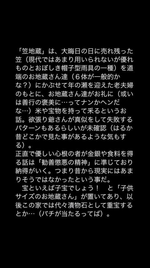 士郎正宗「古今伽姫抄1」- screenshot