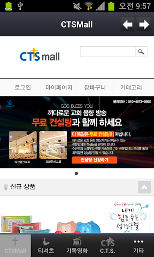 CTS Mall