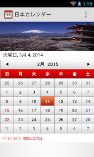 玩生產應用App|日本カレンダー免費|APP試玩