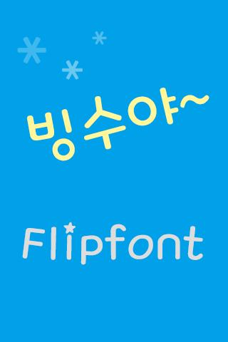 TF빙수야™ 한국어 Flipfont