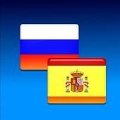 Русско-Испанский переводчик