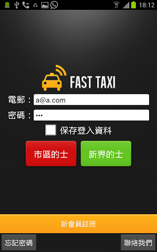 FAST TAXI HK Driver