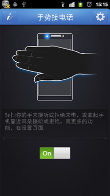 Gesture Answer Phone - screenshot
