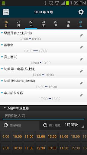 特快日程〜一触时间表 日历