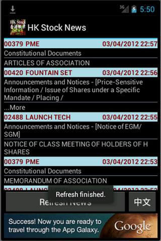 HK Stock News- screenshot