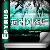 [판타지]퍼레이션트(전5권,완)-에피루스 베스트소설