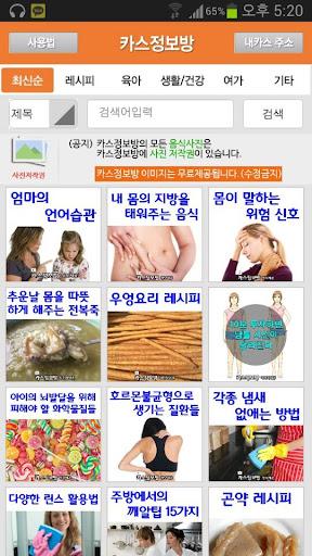 카스정보방★카카오스토리채널★스토리채널 명품정보