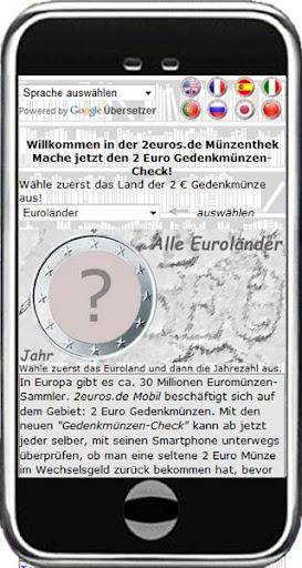 2欧元硬币 硬币