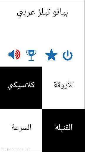 玩街機App|اروع لعبة بيانو تيلز عربية免費|APP試玩