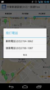 玩通訊App|中華郵遞區號(3+2)一指通Free免費|APP試玩
