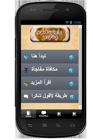 【免費生活App】برياني الدجاج وصفات تلميح-APP點子