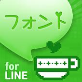 フォント for LINE_RixSweetLove