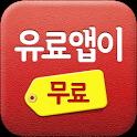 하루에 한개 유료앱,VOD,이북 무료 & T스토어 설치 icon
