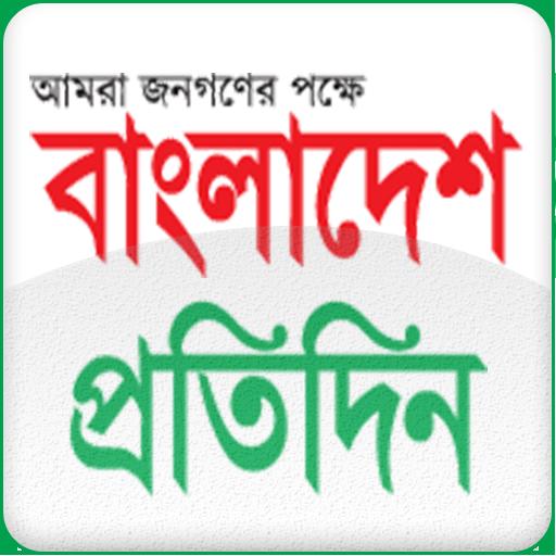 Bangladesh Pratidin LOGO-APP點子