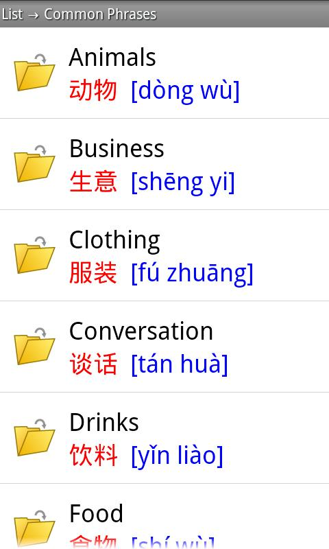 QuanWei Chinese Dictionary - screenshot