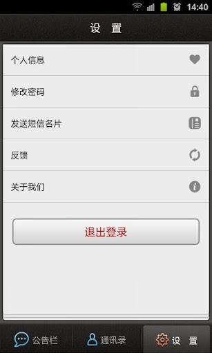 【免費工具App】企业微信-APP點子
