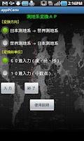 Screenshot of 測地系変換