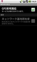Screenshot of GPS Anytime