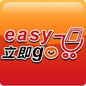 EasyGo立即購
