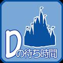 ディズニーの待ち時間 icon