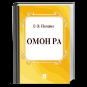 "The book ""Omon Ra"""