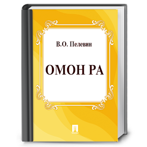 "The book ""Omon Ra"""