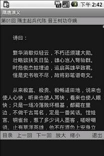 玩書籍App|隋唐演义免費|APP試玩