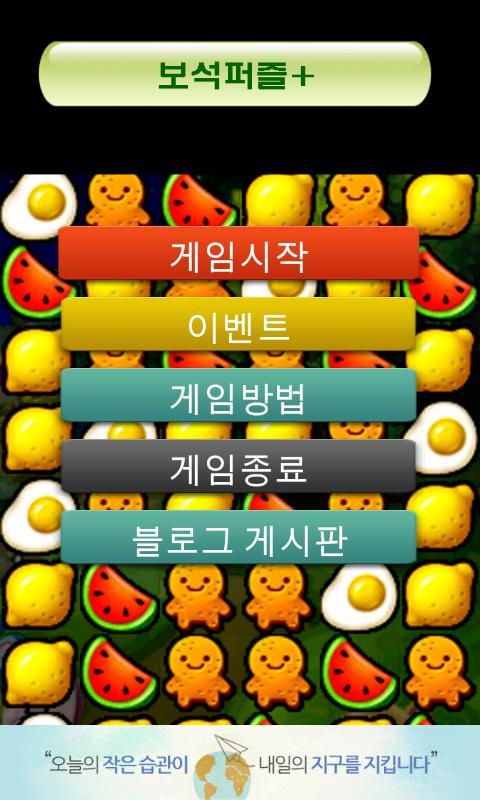 보석퍼즐+- screenshot