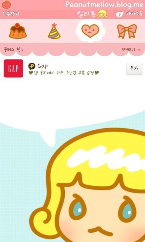 핑크릴리 카카오톡 테마- screenshot