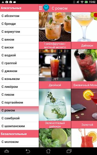 Мир коктейлей для планшетов на Android