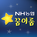 NH농협 꿈이룸 icon