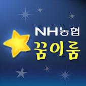 NH농협 꿈이룸